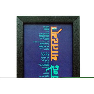Clean Planet Inspirational Song Vande Mataram 7x9 Framed Art Print