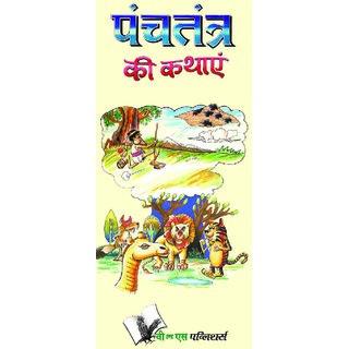 Panchtantra Ki Kathaye
