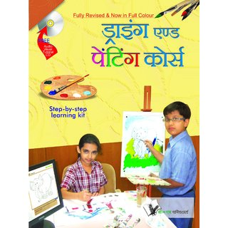 DRAWING  PAINTING COURSE (Hindi) (With CD)