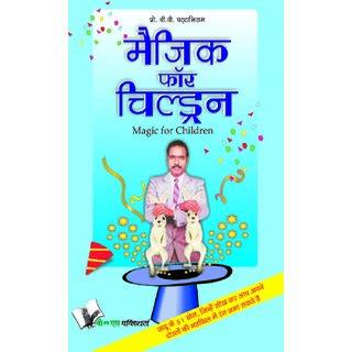 MAGIC FOR CHILDREN (Hindi)