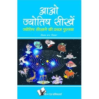 Aao Jyotish Seekhein
