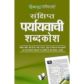 Prayayvachi Shabdkosh