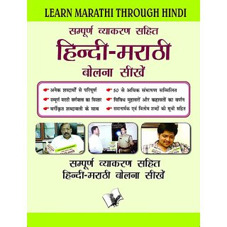 Learn Marathi Throuhg Hindi