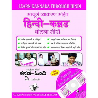 LEARN KANNADA THROUGH HINDI (WITH CD)