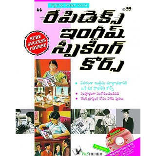 RAPIDEX ENGLISH SPEAKING COURSE (Telugu) (With CD)