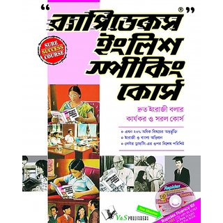 RAPIDEX ENGLISH SPEAKING COURSE (Bangla) (With CD)