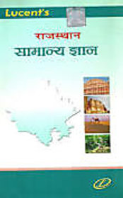 Lucents Rajasthan General Knowledge (in Hindi)
