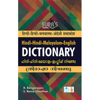 Hindi Hindi Malayalam English Dictionary