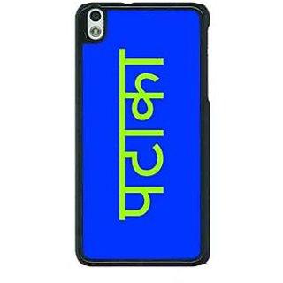 1 Crazy Designer PATAKA Back Cover Case For HTC Desire 816G C401459