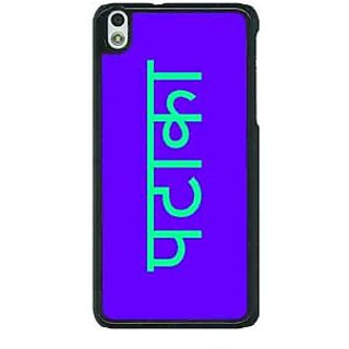 1 Crazy Designer PATAKA Back Cover Case For HTC Desire 816G C401460
