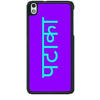 1 Crazy Designer PATAKA Back Cover Case For HTC Desire 816G C401462