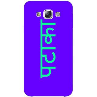 1 Crazy Designer PATAKA Back Cover Case For Samsung Galaxy E7 C421460