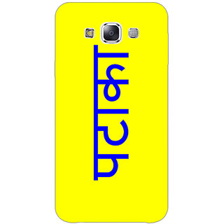 1 Crazy Designer PATAKA Back Cover Case For Samsung Galaxy E7 C421465