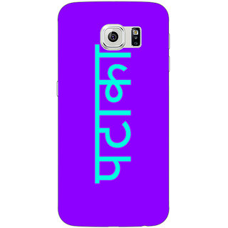 1 Crazy Designer PATAKA Back Cover Case For Samsung S6 Edge C601462