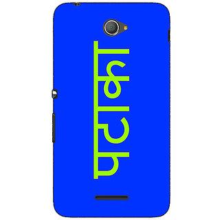 1 Crazy Designer PATAKA Back Cover Case For Sony Xperia E4 C621459