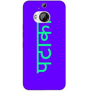1 Crazy Designer PATAKA Back Cover Case For HTC M9 Plus C681460