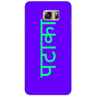 1 Crazy Designer PATAKA Back Cover Case For Samsung S6 Edge+ C901460