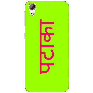 1 Crazy Designer PATAKA Back Cover Case For HTC Desire 626G C931461