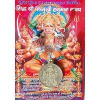 Hanuman kawach
