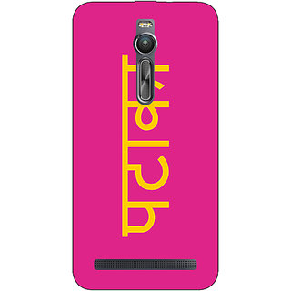 Absinthe PATAKA Back Cover Case For Asus Zenfone 2 ZE550 ML