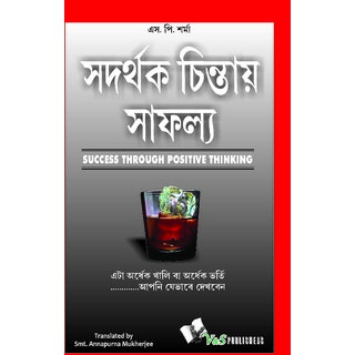 SUCCESS THROUHG POSITIVE THINKING (BANGLA)