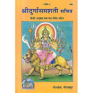 Buy somvar vrat katha solah somvar somya pradosh vrat katha in gitapress shri durga saptshati with wooden book stand fandeluxe Images
