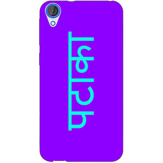 EYP PATAKA Back Cover Case For HTC Desire 820 281462