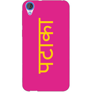 EYP PATAKA Back Cover Case For HTC Desire 820 Dual Sim 301463