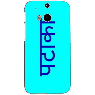 EYP PATAKA Back Cover Case For HTC One M8 Eye 331458