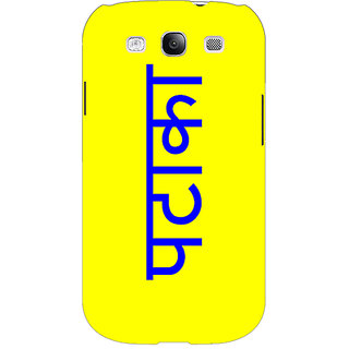 EYP PATAKA Back Cover Case For Samsung Galaxy S3 Neo 341465