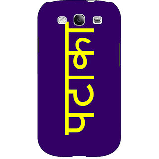 EYP PATAKA Back Cover Case For Samsung Galaxy S3 Neo 341467