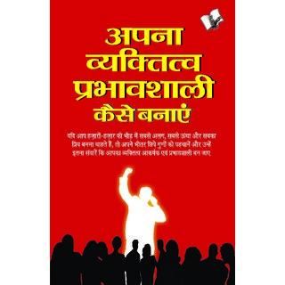 Apna Vyaktitva Prabhavshali Kaise Banaye