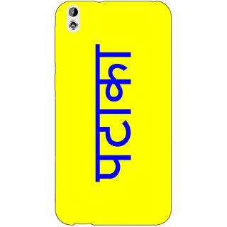 EYP PATAKA Back Cover Case For HTC Desire 816G