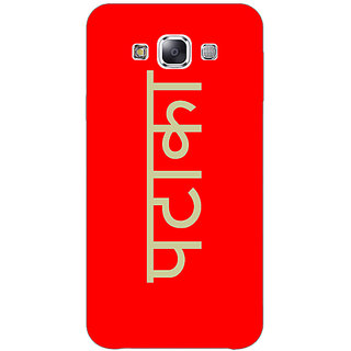 EYP PATAKA Back Cover Case For Samsung Galaxy On5