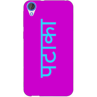 Enhance Your Phone PATAKA Back Cover Case For HTC Desire 820Q E291456