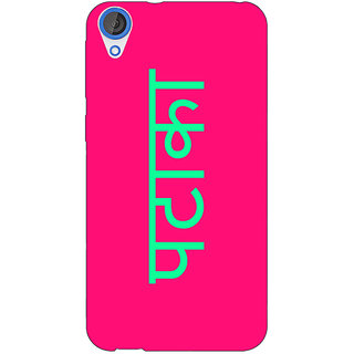 Enhance Your Phone PATAKA Back Cover Case For HTC Desire 820Q E291466