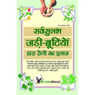 Sarvsulabh Jadi Bootio Dwara Rogo Ka Ilaz