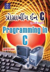 Programming In C (In Gujarati Language)