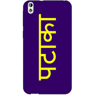 Enhance Your Phone PATAKA Back Cover Case For HTC Desire 816 Dual Sim