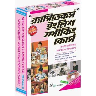 Rapidex Value Pack For Bangali Speakers