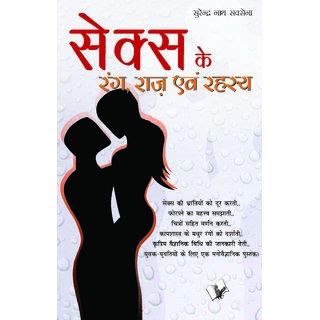 Rang Raaz Evam Rehesya