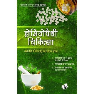 Homeopathy Chikitas