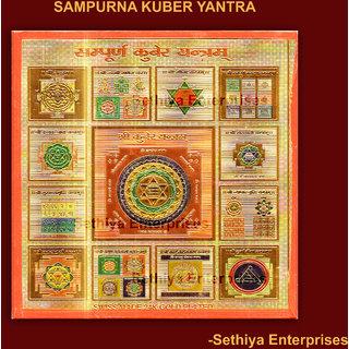 Shakti Siddh Shri  Kuber Yantra