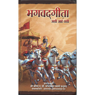 Srimad Bhagavad-Gita as it Is - Marathi