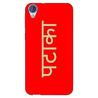 Jugaaduu PATAKA Back Cover Case For HTC Desire 820 - J281457
