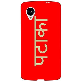 Jugaaduu PATAKA Back Cover Case For Google Nexus 5 - J41457