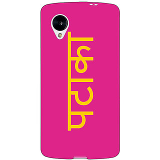 Jugaaduu PATAKA Back Cover Case For Google Nexus 5 - J41463