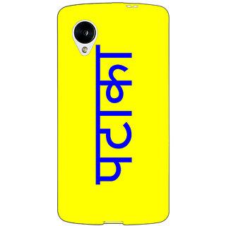 Jugaaduu PATAKA Back Cover Case For Google Nexus 5 - J41465