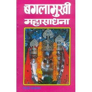 BAGLAMUKHI MAHASADHNA (Hindi) WITH YANTRA, HALDI MALA , ASAN  GOMUKHI