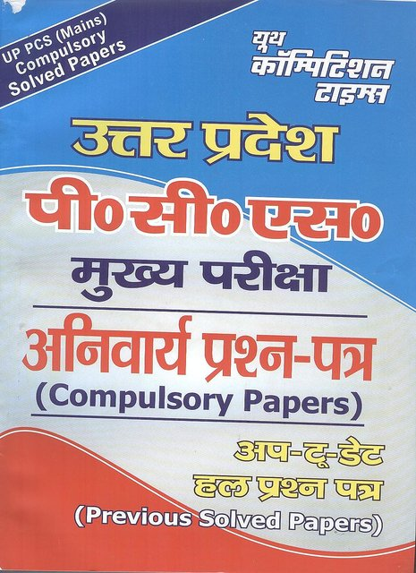 UPPCS(Mains)Compulsory Solved Papers